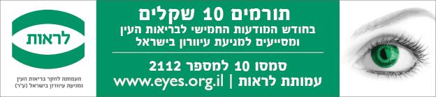 http://lirot.org/wp-content/uploads/2013/11/banner_lirot2.jpg